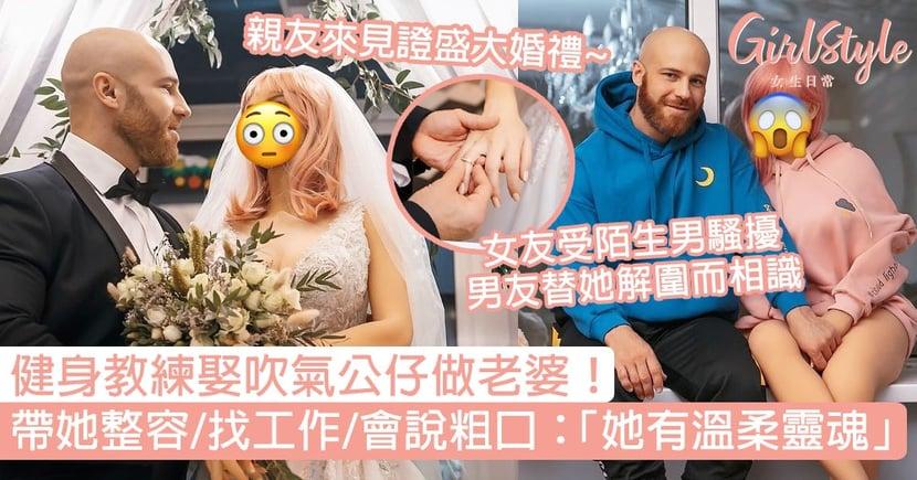 健身教練娶吹氣公仔做老婆!帶她整容/找工作/會說粗口:「她有溫柔靈魂」