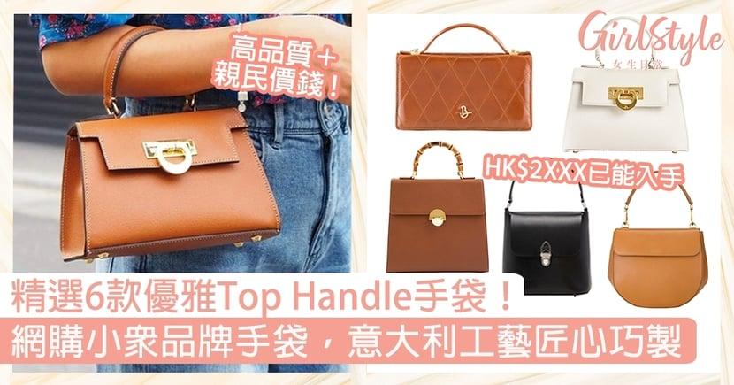 精選6款優雅Top Handle手袋!網購高質小眾品牌手袋,頂級意大利工藝匠心巧製!