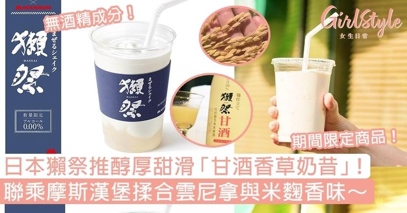 日本獺祭推醇厚甜滑「甘酒香草奶昔」!聯乘摩斯揉合雲尼拿與米麴香味~