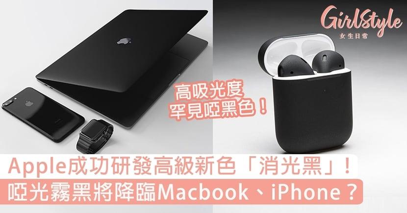 Apple成功研發新色「消光黑」!超高級啞光霧黑將降臨新Macbook、iPhone?