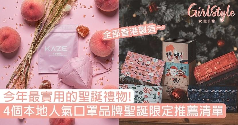 【口罩時尚】今年最實用的聖誕禮物!4個香港人氣口罩品牌聖誕限定推薦清單