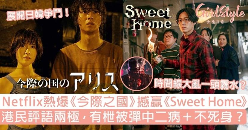 Netflix《今際之國》贏《Sweet Home》!網民評語兩極,有枻被彈中二病不死身?
