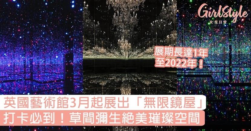 草間彌生「無限鏡屋」3月於英國藝術館展出!打卡必到的絕美璀璨空間〜