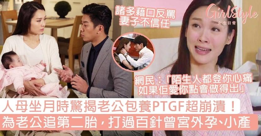 人母坐月驚揭老公包養PTGF超崩潰!為老公追第二胎,打過百針曾宮外孕、小產!