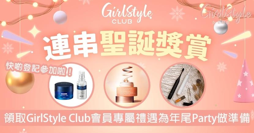 GirlStyle Club禮遇為你年尾Party做準備!會員專屬免費贏取編輯部精選護齒/護膚好物