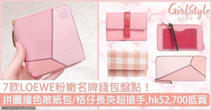 LOEWE粉嫩名牌錢包7款盤點!拼圖撞色散紙包/格仔長夾超搶手,HK$2,700抵買!