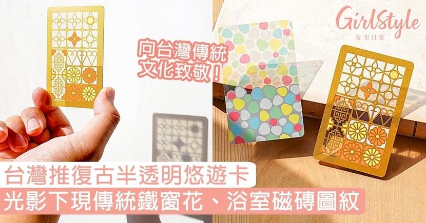 台灣推復古半透明悠遊卡!光影下現傳統鐵窗花、浴室磁磚圖紋,美得不像「八達通」