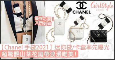 【Chanel 手袋2021】迷你袋/卡套率先曝光!超驚艷山茶花鏈帶浪漫唯美