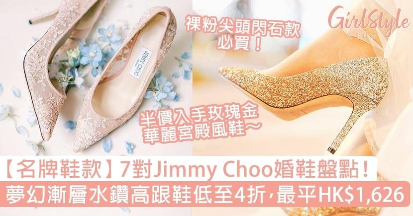 【名牌鞋款】7對Jimmy Choo婚鞋盤點!水鑽高跟鞋低至4折,最平HK$1,626!