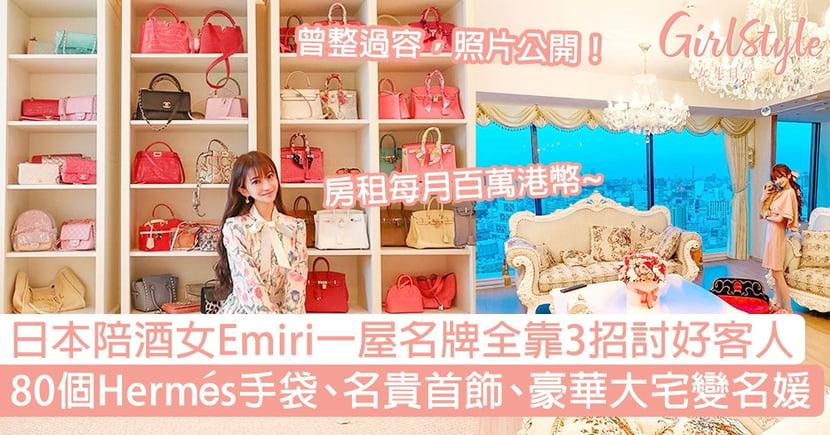 日本陪酒女Emiri一屋名牌!80個Hermès手袋、名貴首飾、豪華大宅變名媛!