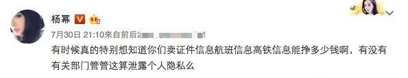 北京健康寶_明星健康寶22