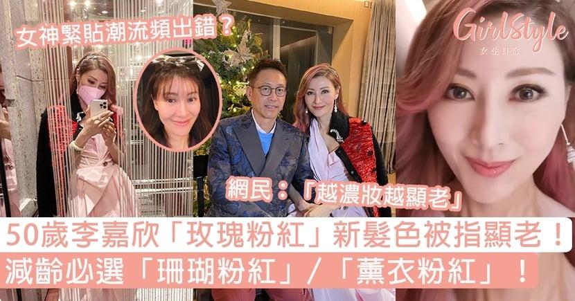 50歲李嘉欣「玫瑰粉紅」新髮色被指顯老!減齡必選「珊瑚粉紅」/「薰衣粉紅」!