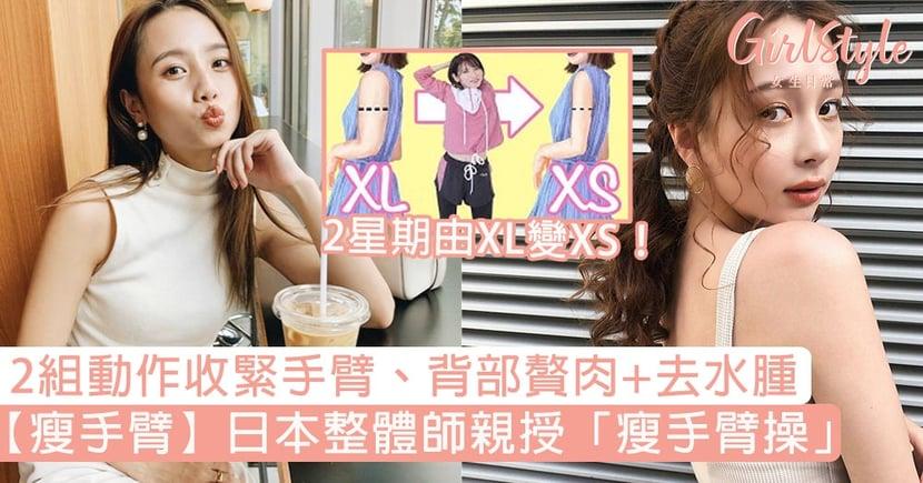 【瘦手臂】日本整體師親授「瘦手臂操」!2組動作收緊手臂、背部贅肉+去水腫,2星期由XL變XS!