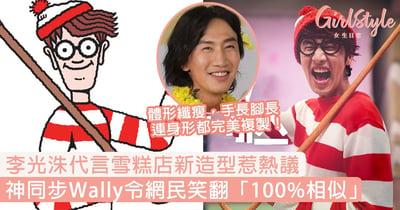 李光洙雪糕店代言新造型惹熱議,神同步Wally令網民笑翻:100%相似!