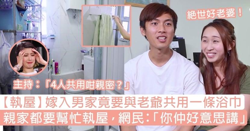 【執屋ViuTV】老婆與老爺共用浴巾!親家都要幫忙執屋,網民:「你仲好意思講」