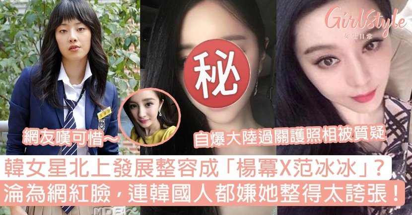 韓女星北上發展整容成「楊冪 X 范冰冰」?淪為網紅臉,連韓國人都嫌她整得太誇張!