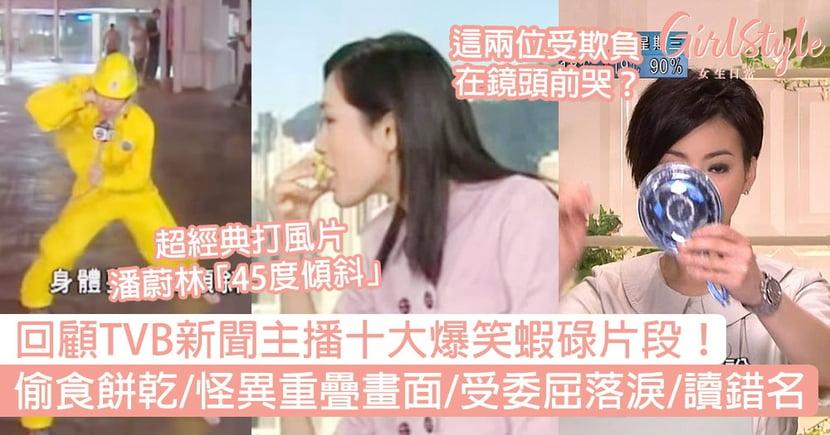 TVB新聞主播十大爆笑蝦碌片段!偷食餅乾/怪異重疊畫面/委屈流淚/讀錯名!