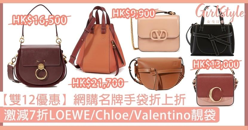 【雙12優惠2020】網購名牌手袋折上折!激減7折買LOEWE/Chloé/Valentino靚袋