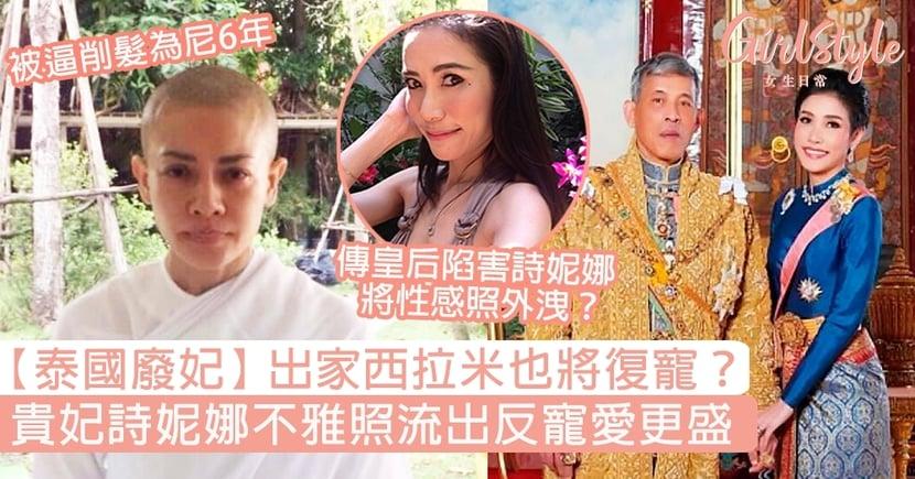 【泰國廢妃】西拉米也將復寵?詩妮娜不雅照流出沒被廢,與泰王情侶裝現身寵愛更盛