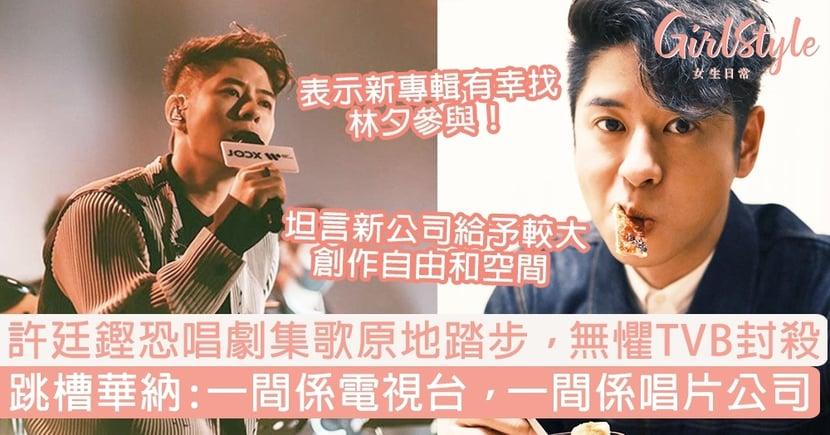 許廷鏗無懼TVB封殺跳槽華納!恐唱劇集歌原地踏步:一間係電視台,一間係唱片公司