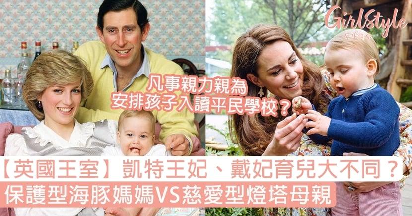 【英國王室】凱特王妃、戴妃育兒方法大不同?保護型海豚媽媽VS慈愛型燈塔母親