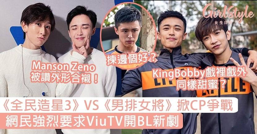 《全民造星3》ZenoMan VS《男排女將》KingBobby二選一!網民強烈要求ViuTV開BL新劇