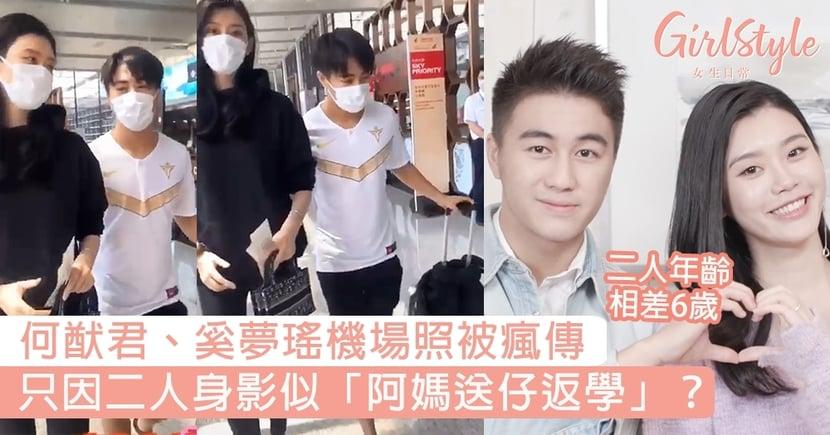 何猷君、奚夢瑤機場照被瘋傳,只因二人身影似「阿媽送仔返學」?