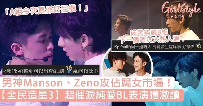 【全民造星3】Manson、Zeno催淚純愛BL表演獲激讚!網民熱議B組下個淘汰人選!