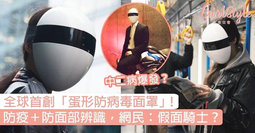 全球首創「BLANC蛋形防病毒面罩」!防疫+防面部辨識,網民:假面騎士面具?