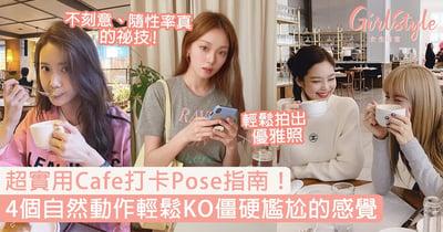 【拍照POSE技巧】超實用Cafe打卡Pose指南!4個自然動作輕鬆KO尷尬的感覺