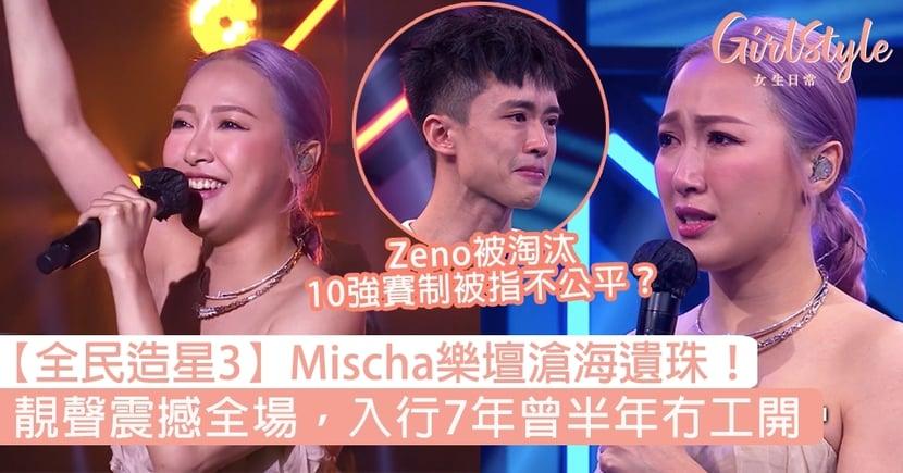 【全民造星3】葉巧琳Mischa樂壇滄海遺珠!靚聲震撼全場,10強賽制被指不公平?