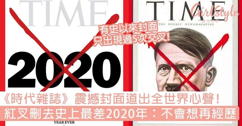 《Time時代雜誌》震撼封面道出全世界心聲!紅色叉抹去史上最差2020年:你不會想再經歷