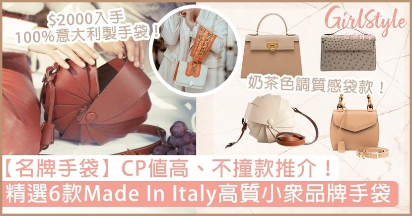 精選6款Made In Italy高質小眾品牌手袋!$2千入手高CP、不撞款之選