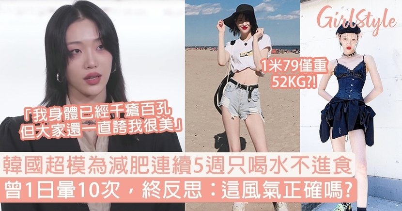 韓模崔素拉為減肥連續5週只喝水不進食,1日暈10次!終反思:時尚界這風氣正確?