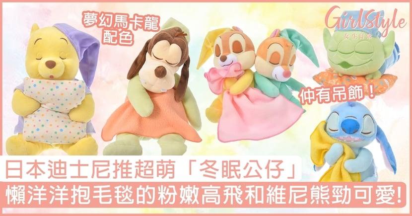 日本迪士尼推超萌「冬眠公仔系列」!懶洋洋抱毛毯的高飛、粉嫩維尼熊勁可愛!