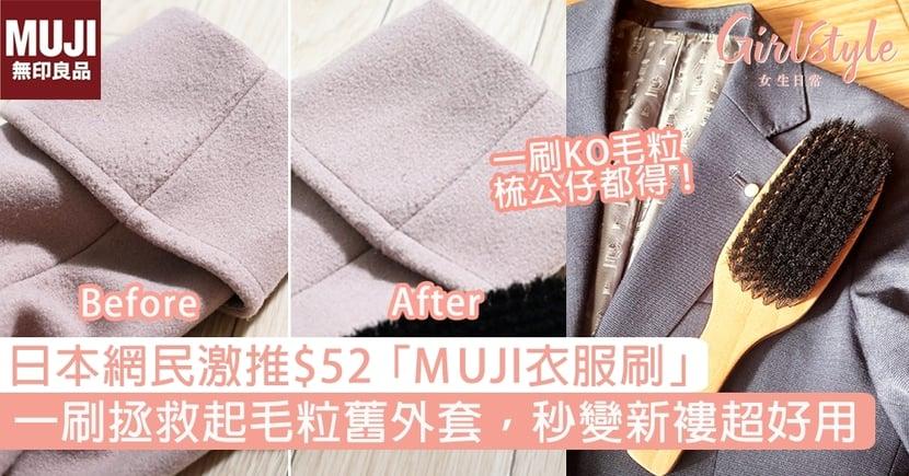 日本網民激推HK$52「MUJI無印良品衣服刷」!一刷拯救起毛粒舊外套,秒變新褸超好用