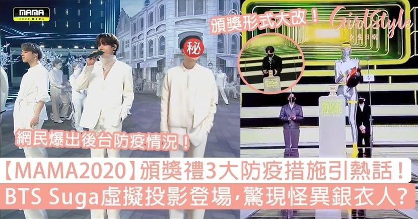 【MAMA2020】頒獎禮3大防疫措施引熱話!BTS Suga虛擬投影登場,驚現怪異銀衣人?
