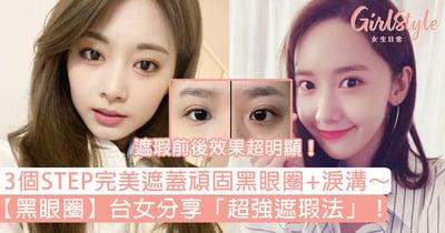【黑眼圈】台女分享「超強遮瑕法」!3個STEP完美遮蓋頑固黑眼圈+淚溝~
