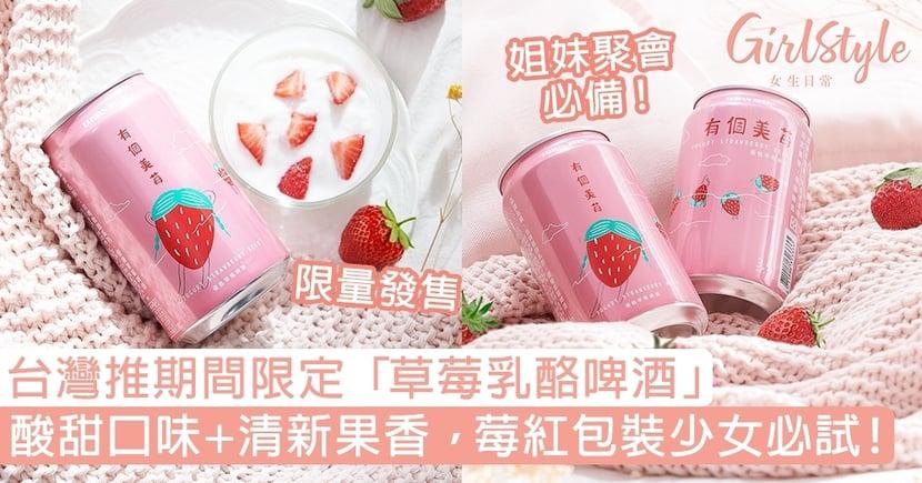 台灣推期間限定「草莓乳酪啤酒」,酸甜口味+清新果香,莓紅包裝少女必試!