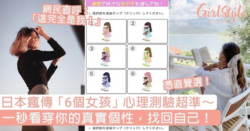 日本瘋傳「6個女孩」心理測驗超準!一秒看穿你的真實個性,找回自己!