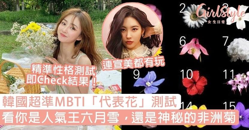 韓國大熱神準MBTI「代表花」性格測試!看看你是人氣王的六月雪,還是獨自綻放的芍藥花?