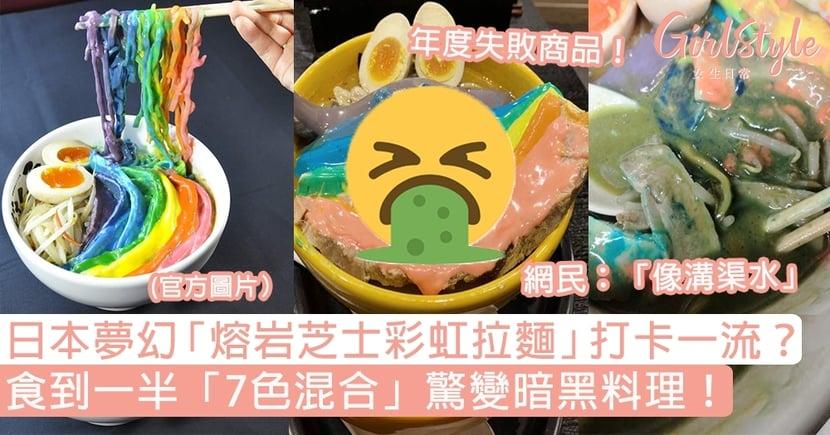 日本推夢幻「熔岩芝士彩虹拉麵」打卡一流?食到一半「7色混合」驚變暗黑料理!