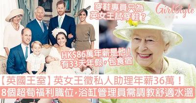 【英國王室】英女王徵私人助理年薪36萬!8個超荀職位,浴缸管理員需調教舒適水溫!