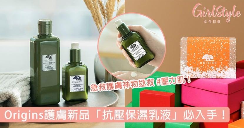 Origins網店3週年購物驚喜+免運費!頂級護膚新品「抗壓保濕乳液」拯救 #壓力肌 ,敏感泛紅不再~