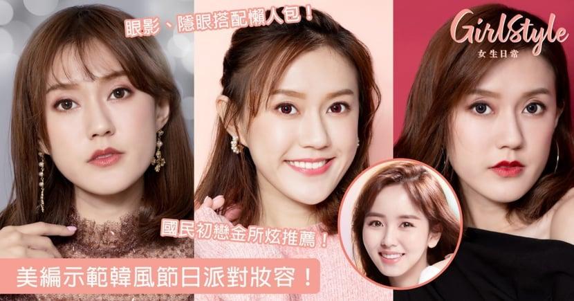 韓妹最近都這樣化!美編示範韓風節日派對妝容,同場加映眼影、隱眼搭配超實用懶人包!
