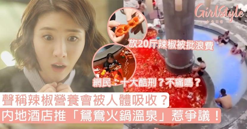 內地酒店推「鴛鴦火鍋溫泉」惹熱議!稱辣椒營養會被人體吸收,網民:不痛嗎?