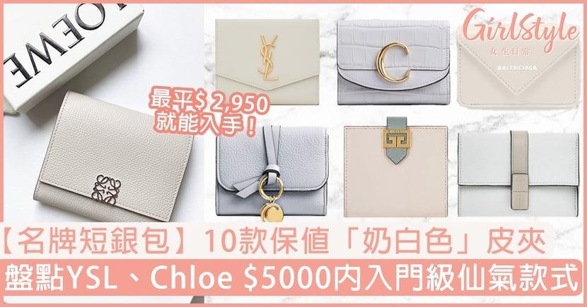 【2020名牌短銀包】10款保值「奶白色」短皮夾!盤點YSL、Chloé HK$5000內入門仙氣款