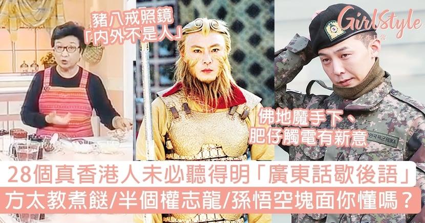 28個真香港人未必聽得明「廣東話歇後語」!方太教煮餸、半個權志龍你懂嗎?