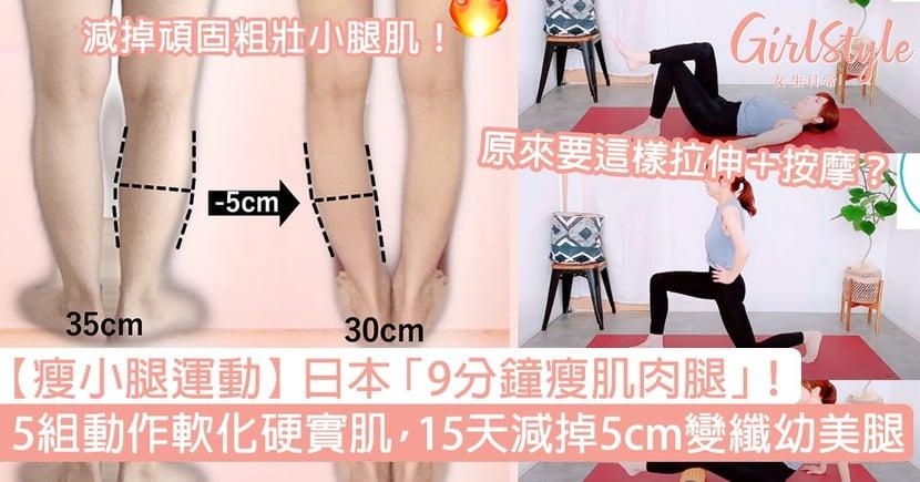 【瘦小腿】日本9分鐘瘦肌肉腿!5組動作軟化硬實肌,15天減掉5cm變纖幼美腿!