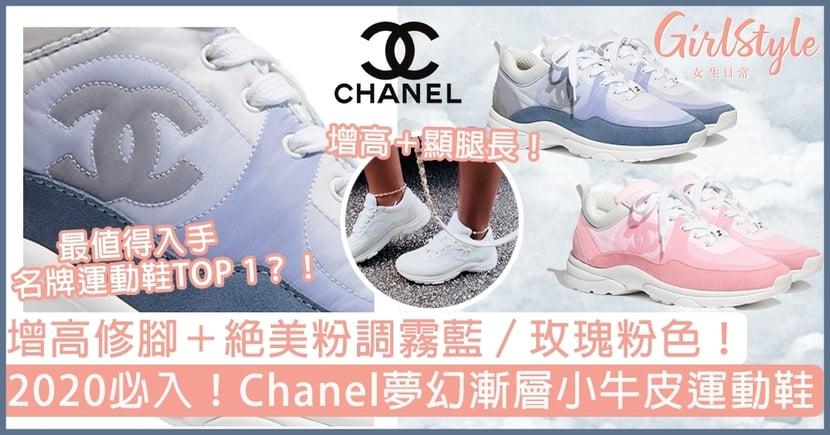 Chanel夢幻漸層小牛皮運動鞋!絕美粉調霧藍、玫瑰粉色,氣質女生必入運動鞋TOP 1!